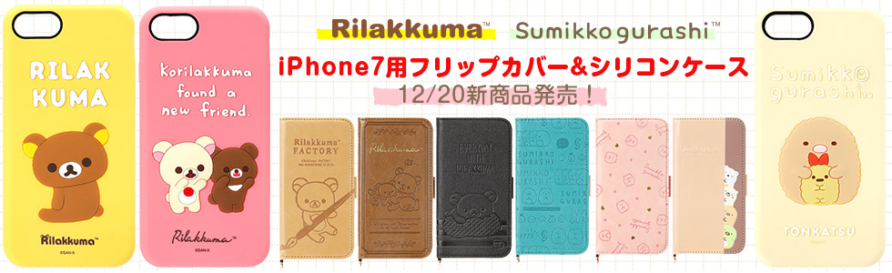 5a56e2cce2 リラックマ・すみっコぐらしiPhone7用フリップカバー&シリコンケース ...
