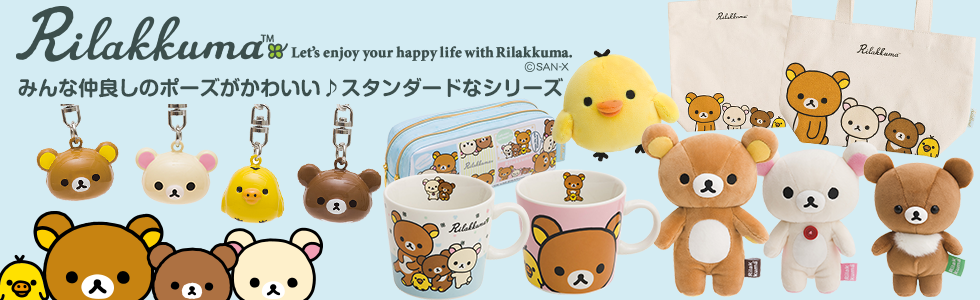 リラックマ Happy life with Rilakkuma