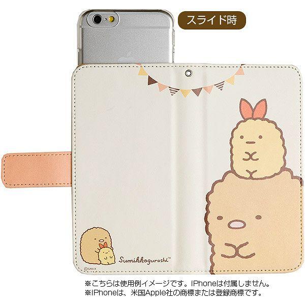 すみっコぐらしフリップカバー(とんかつとえびふらいのしっぽ・iPhone SE/5s/5)【2016年6月上旬お届け予定】