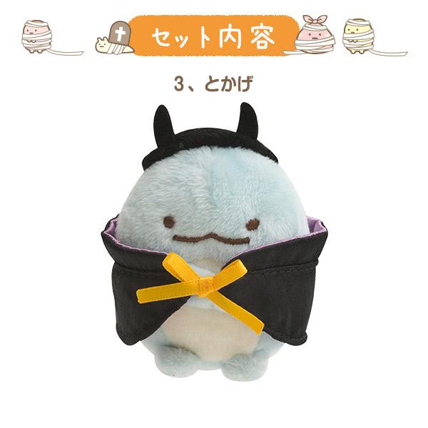 シーンぬいぐるみ~ハロウィンバージョン~【キャンセル販売】